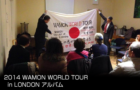 【2014 WAMON WORLD TOUR in LONDON】アルバム