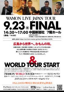 final_hiroshima_0829_21.jpg