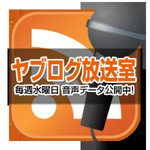 yabupodcast